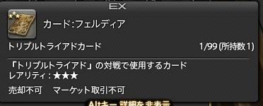 ffxiv_20170131_165739.jpg